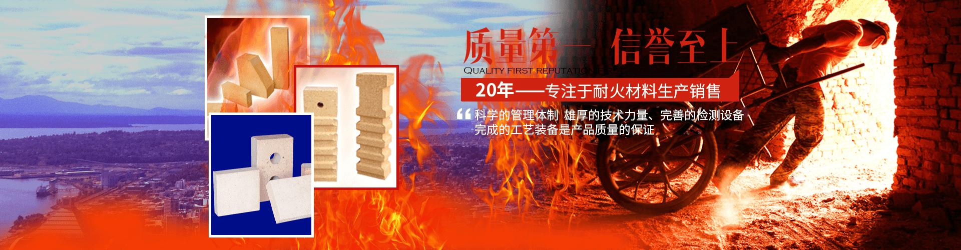 武汉耐火材料